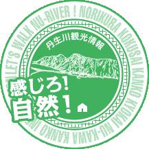 丹生川観光情報